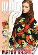 Журнал Дуплет #129 (Duplet magazine #129)