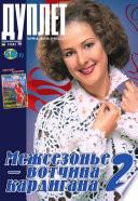 Журнал Дуплет #59 (Duplet magazine #59)