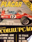 29 янв 1971