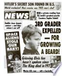 12 мар 1991