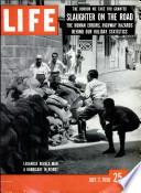 7 июл 1958