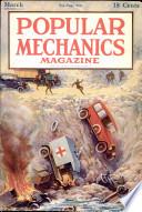 мар 1917