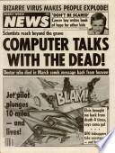 31 май 1988