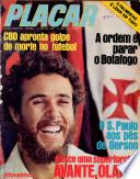 23 апр 1971
