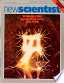 5 мар 1981