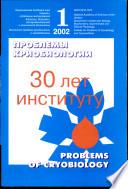 2002 - Том 1