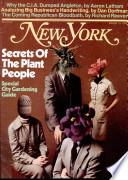 10 мар 1975