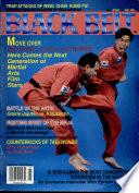 май 1994