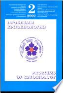 2002 - Том 2