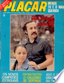 10 авг 1973
