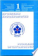 2000 - Том 1