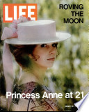 20 авг 1971