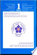 2001 - Том 1