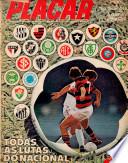 13 авг 1971