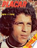 7 дек 1973
