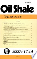 2000 - Том 17,№ 4