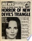 13 окт 1981