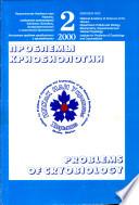 2000 - Том 2