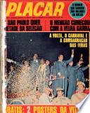 3 июл 1970