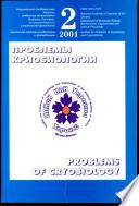 2001 - Том 2