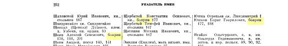 Стр. 252