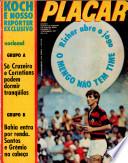 3 сен 1971