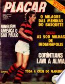 4 июн 1971