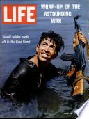 23 июн 1967