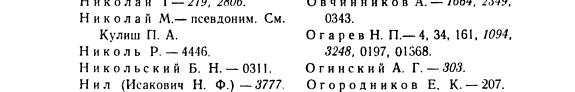 Стр. 792