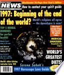 31 дек 1996